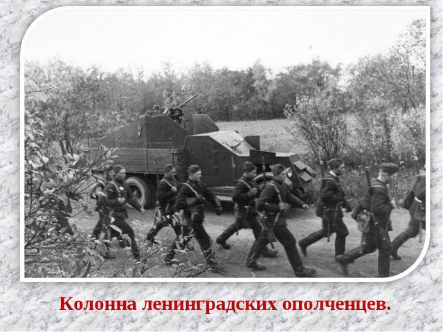 Колонна ленинградских ополченцев.