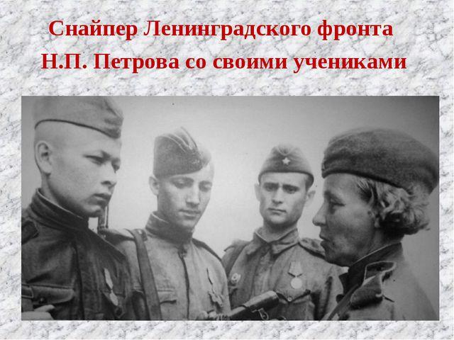 Снайпер Ленинградского фронта Н.П. Петрова со своими учениками