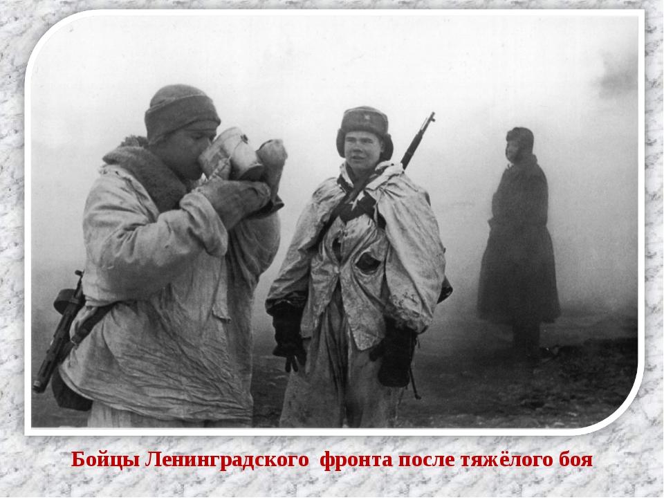 Бойцы Ленинградского фронта после тяжёлого боя