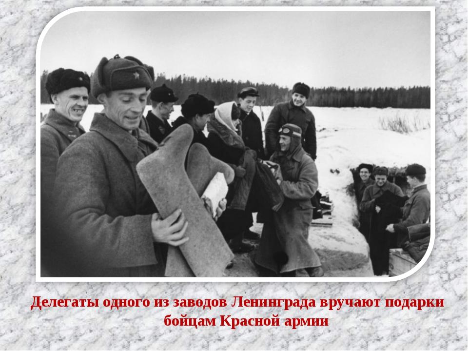 Делегаты одного из заводов Ленинграда вручают подарки бойцам Красной армии