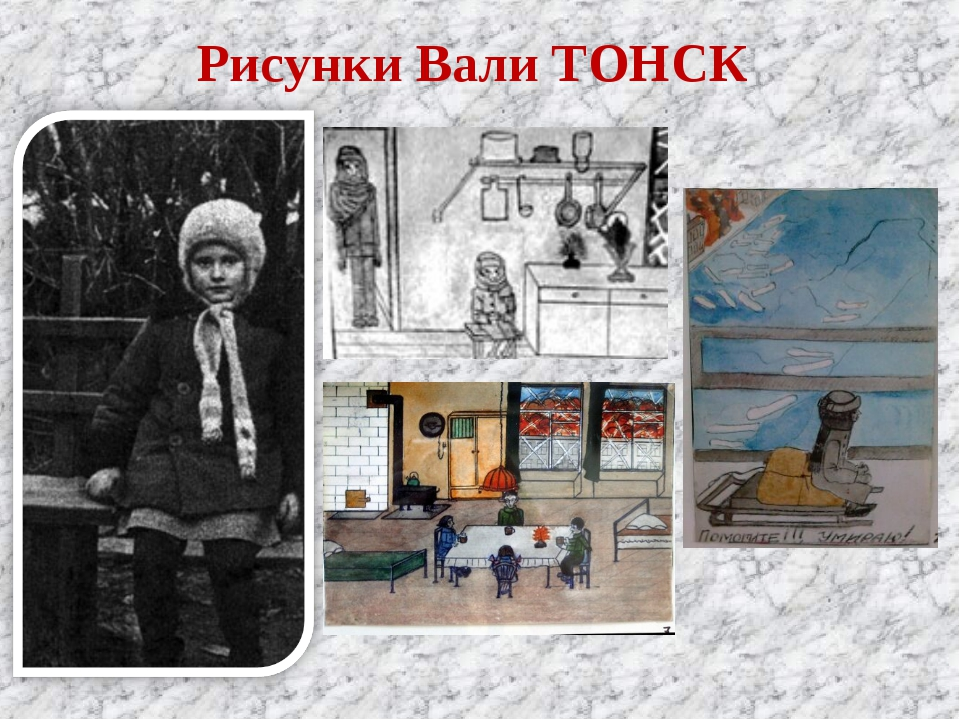 Рисунки Вали ТОНСК