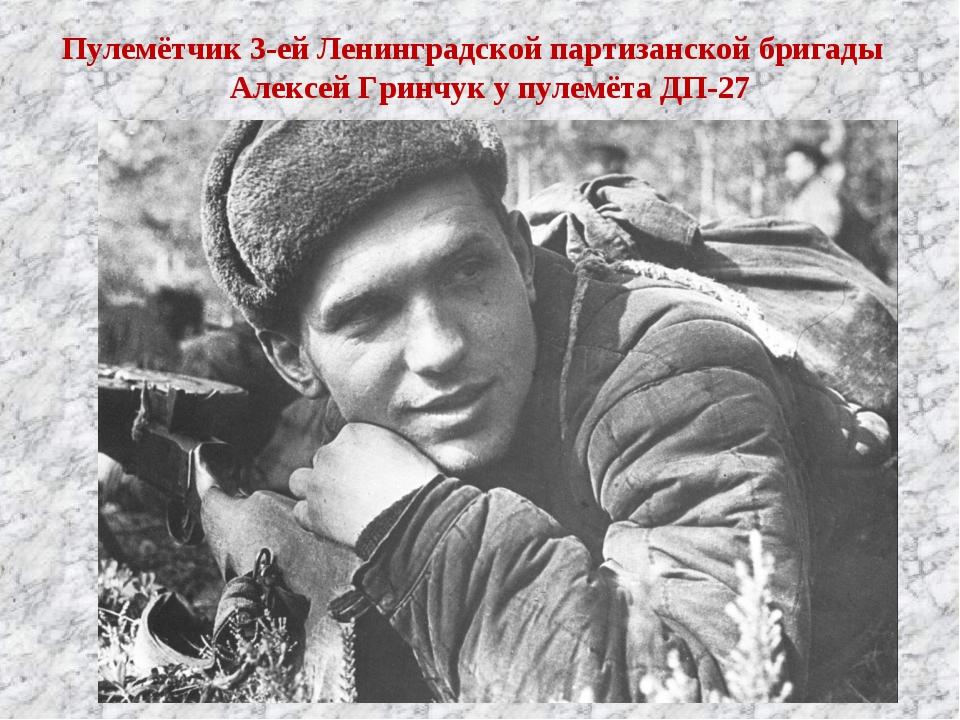 Пулемётчик 3-ей Ленинградской партизанской бригады Алексей Гринчук у пулемёта...