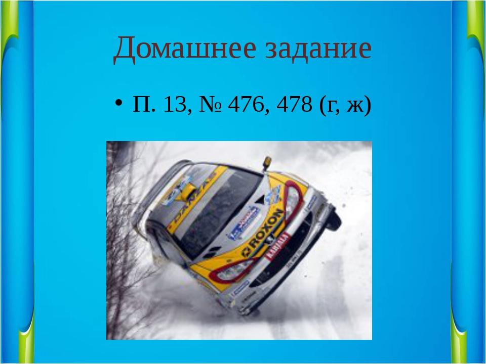 Домашнее задание П. 13, № 476, 478 (г, ж)