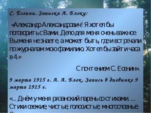 С. Есенин. Записка А. Блоку: «Александр Александрович! Я хотел бы поговорить