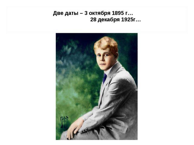Две даты – 3 октября 1895 г… 28 декабря 1925г…