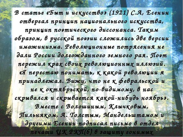 В статье «Быт и искусство» (1921) С.А, Есенин отвергал принцип национального...