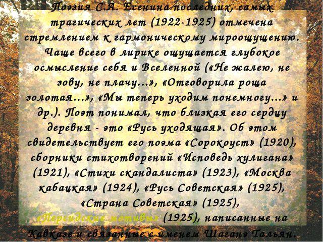Поэзия С.А. Есенина последних, самых трагических лет (1922-1925) отмечена стр...