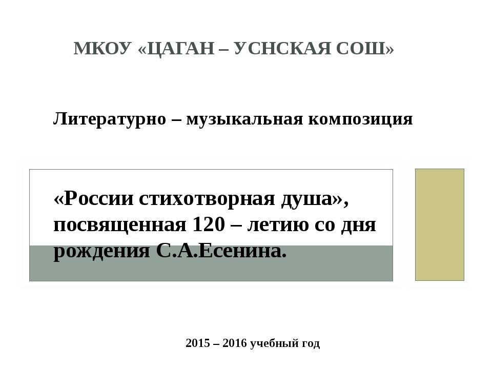 МКОУ «ЦАГАН – УСНСКАЯ СОШ» «России стихотворная душа», посвященная 120 – лети...