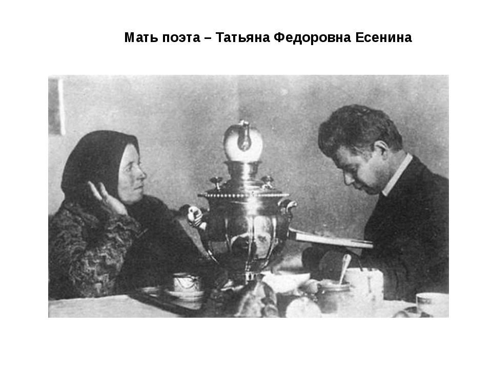 Мать поэта – Татьяна Федоровна Есенина