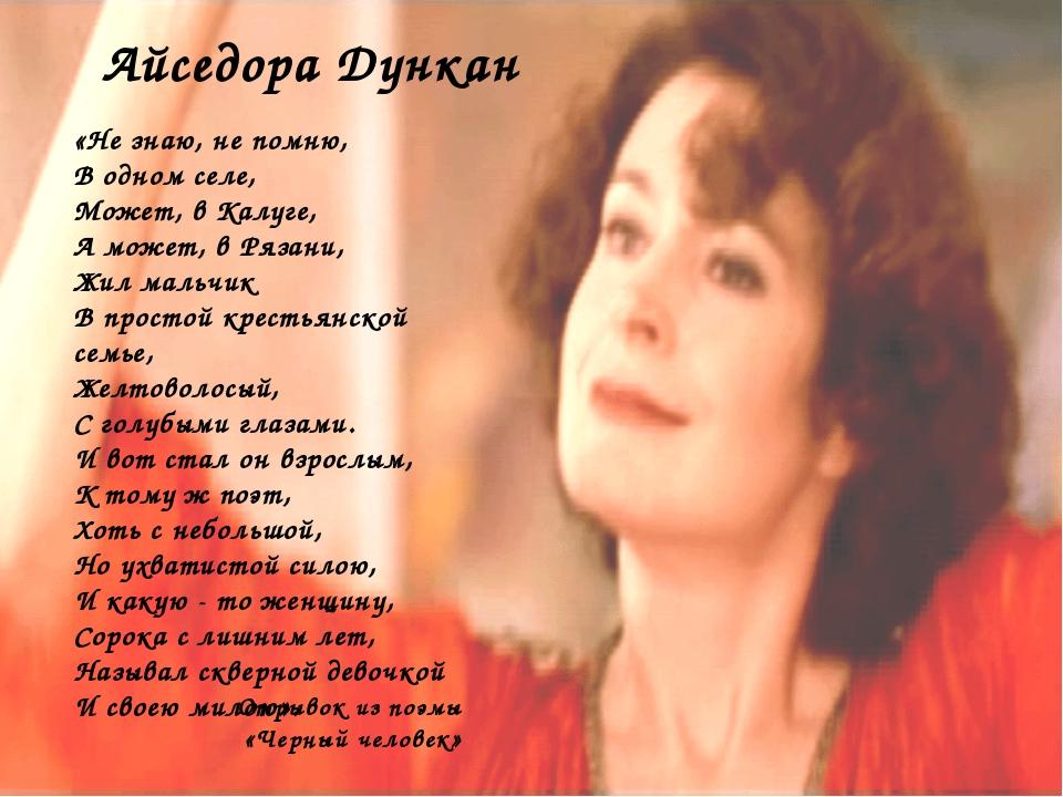 «Не знаю, не помню, В одном селе, Может, в Калуге, А может, в Рязани, Жил мал...