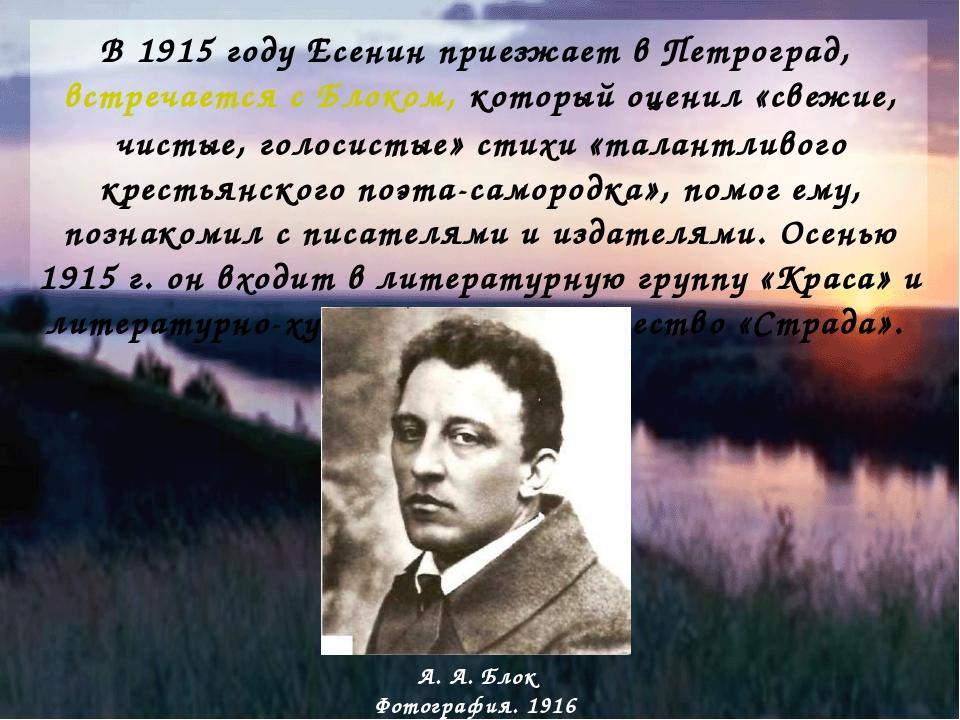 В 1915 году Есенин приезжает в Петроград, встречается с Блоком, который оцени...