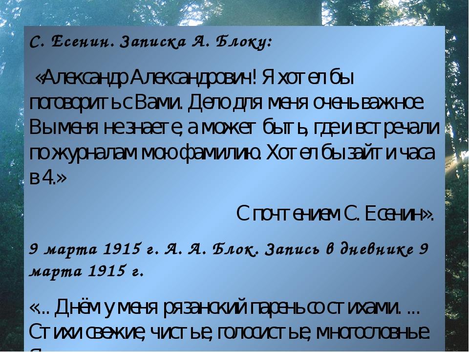 С. Есенин. Записка А. Блоку: «Александр Александрович! Я хотел бы поговорить...
