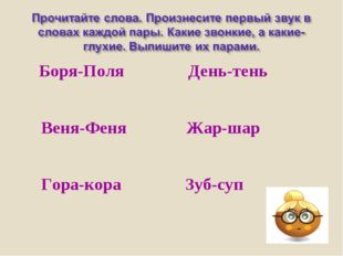 Боря-Поля День-тень Веня-Феня Жар-шар Гора-кора Зуб-суп