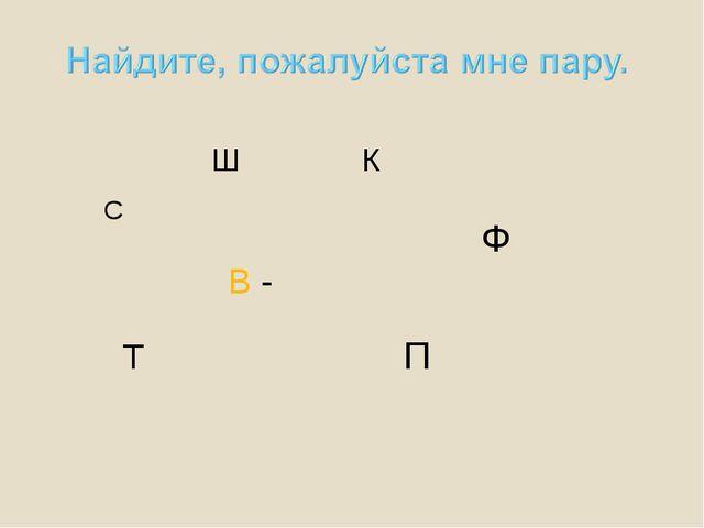 Ш К С В - Т П Ф