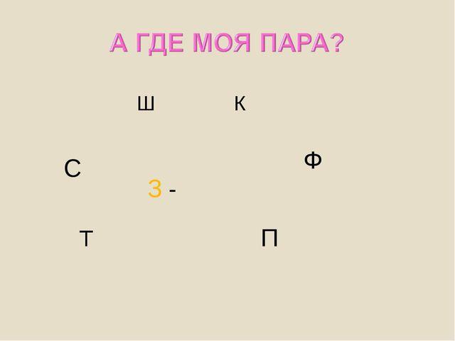 Ш К Ф З - Т П С