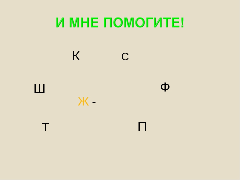 К С Ф Ж - Т П Ш