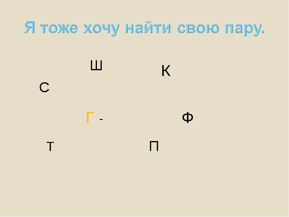 Ш С Г - Ф Т П К
