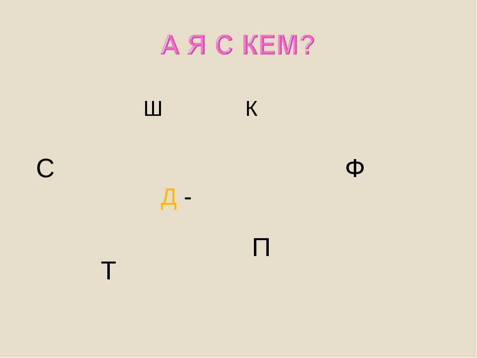 Ш К С Ф Д - П Т