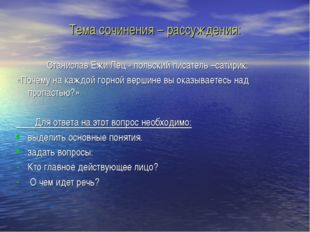Тема сочинения – рассуждения: Станислав Ежи Лец - польский писатель –сатирик: