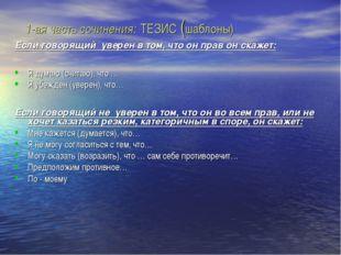 1-ая часть сочинения: ТЕЗИС (шаблоны) Если говорящий уверен в том, что он пр