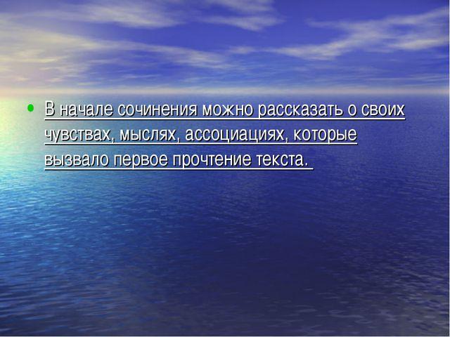 В начале сочинения можно рассказать о своих чувствах, мыслях, ассоциациях, ко...
