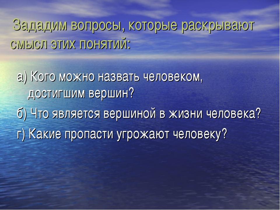 Зададим вопросы, которые раскрывают смысл этих понятий: а) Кого можно назват...