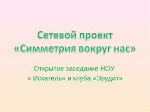 Открытое заседание НОУ « Искатель» и клуба «Эрудит»