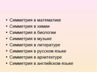 Симметрия в математике Симметрия в химии Симметрия в биологии Симметрия в муз