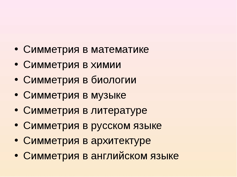 Симметрия в математике Симметрия в химии Симметрия в биологии Симметрия в муз...