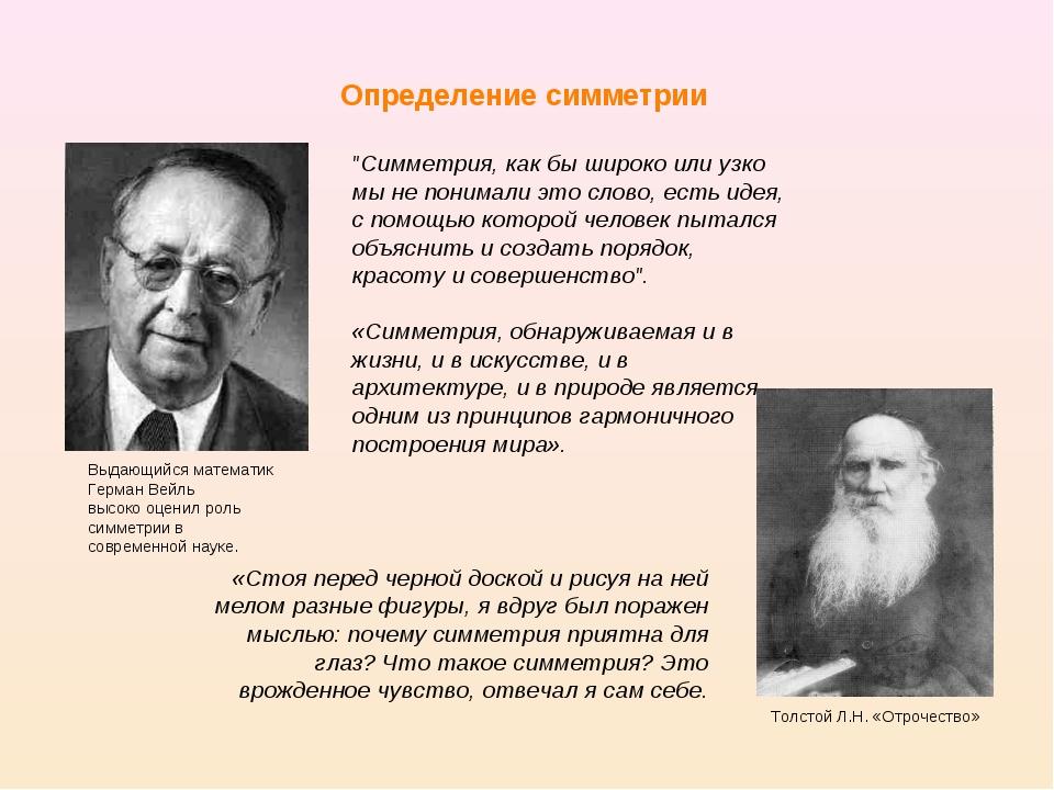 Выдающийся математик Герман Вейль высоко оценил роль симметрии в современной...