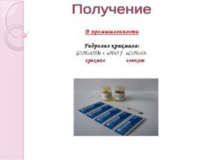 В промышленности Гидролиз крахмала: (С6Н10О5)n + nН2О → nС6Н12О6 крахмал глюк