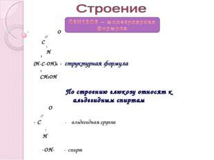 O // C \ H   (H-C-OH)4 - структурная формула   CH2OH По строению глюкозу отн