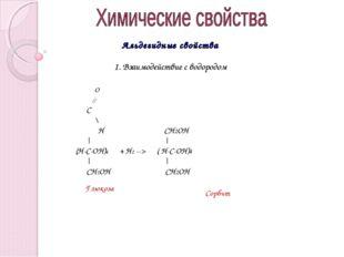 Альдегидные свойства 1. Взаимодействие с водородом O // C \ H CH2OH     (H-C-