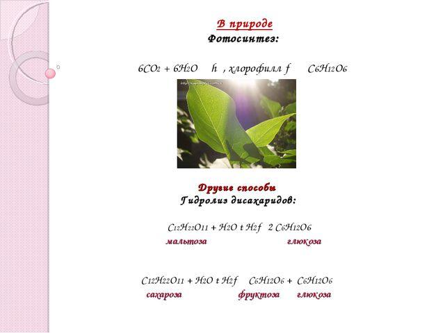В природе Фотосинтез: 6CO2 + 6H2O hν, хлорофилл → C6H12O6 Другие способы Гид...