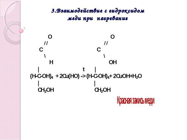 3.Взаимодействие с гидроксидом меди при нагревание