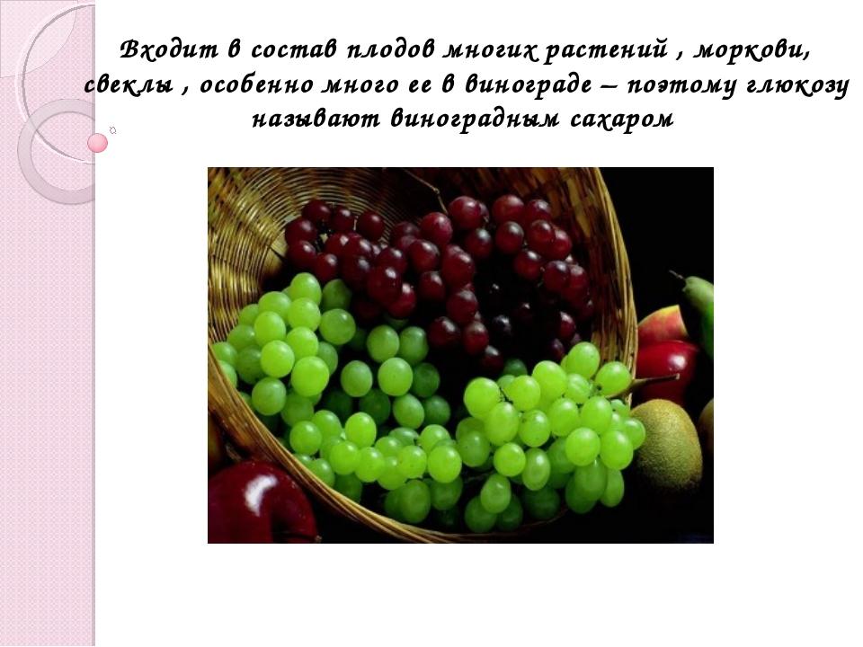 Входит в состав плодов многих растений , моркови, свеклы , особенно много ее...