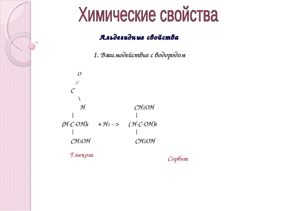 Альдегидные свойства 1. Взаимодействие с водородом O // C \ H CH2OH     (H-C-...