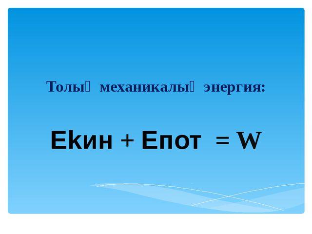 Толық механикалық энергия: Ekин + Eпот = W