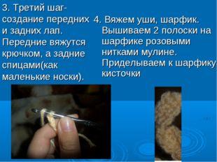 3. Третий шаг-создание передних и задних лап. Передние вяжутся крючком, а зад