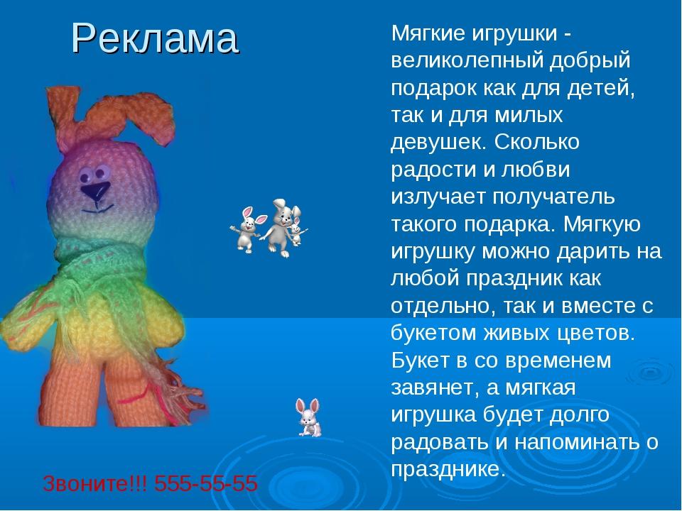 Реклама Мягкие игрушки - великолепный добрый подарок как для детей, так и для...