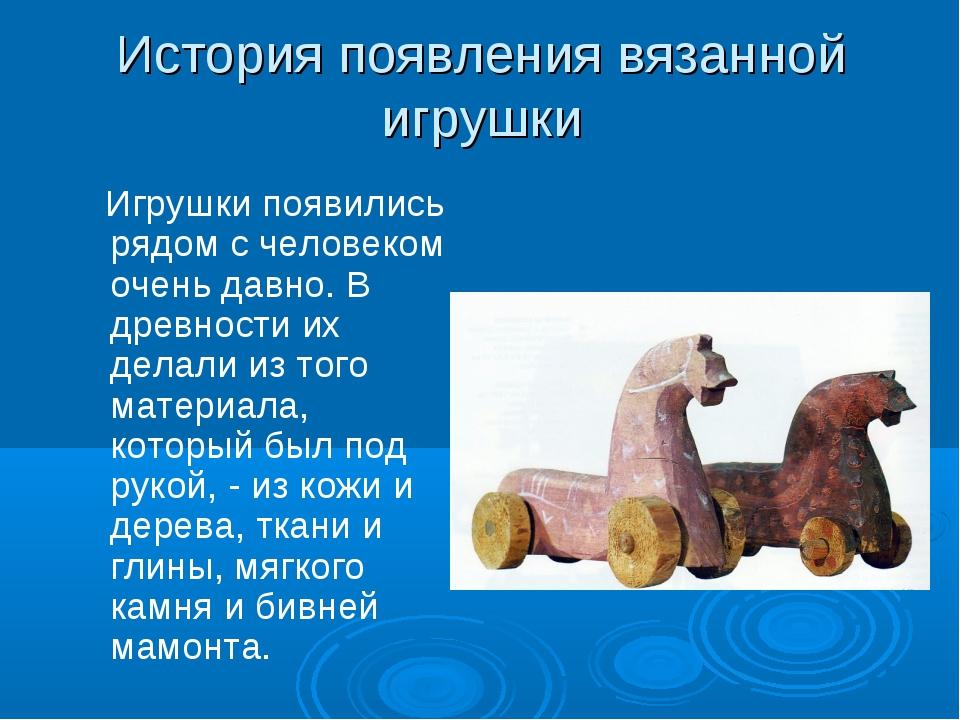 История появления вязанной игрушки Игрушки появились рядом с человеком очень...