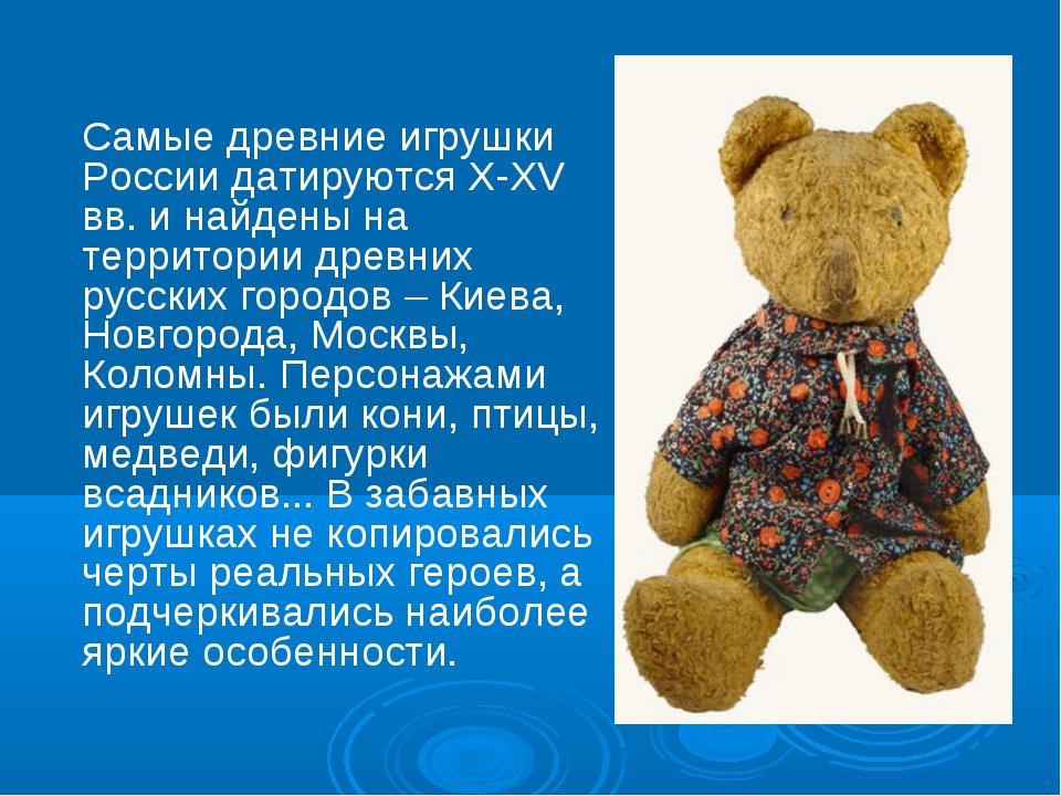 Самые древние игрушки России датируются X-XV вв. и найдены на территории древ...