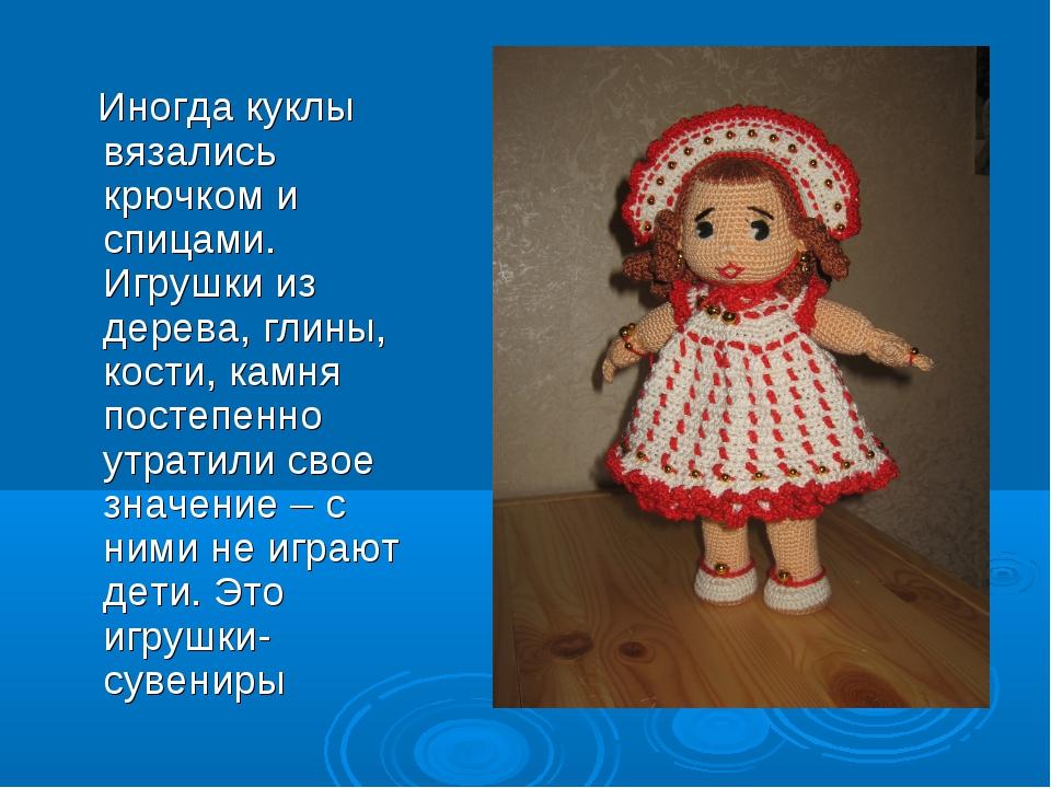 Иногда куклы вязались крючком и спицами. Игрушки из дерева, глины, кости, ка...