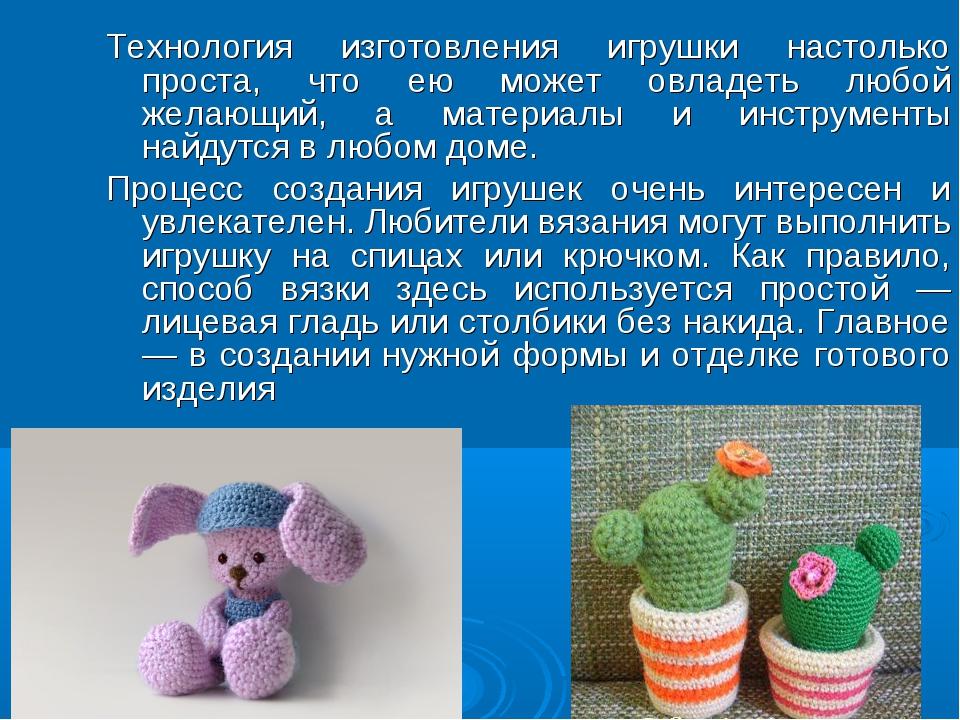 Технология изготовления игрушки настолько проста, что ею может овладеть любой...