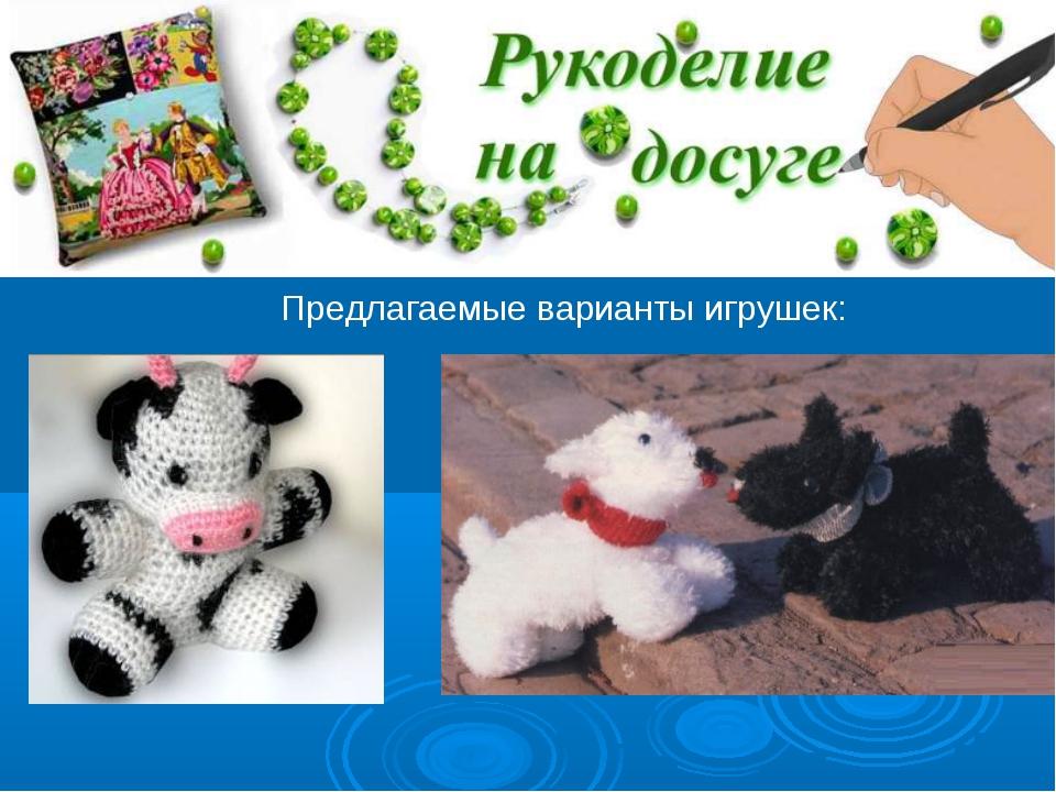 Предлагаемые варианты игрушек: