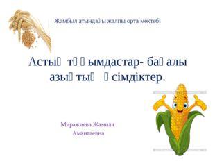 Жамбыл атындағы жалпы орта мектебі Астық тұқымдастар- бағалы азықтық өсімдікт