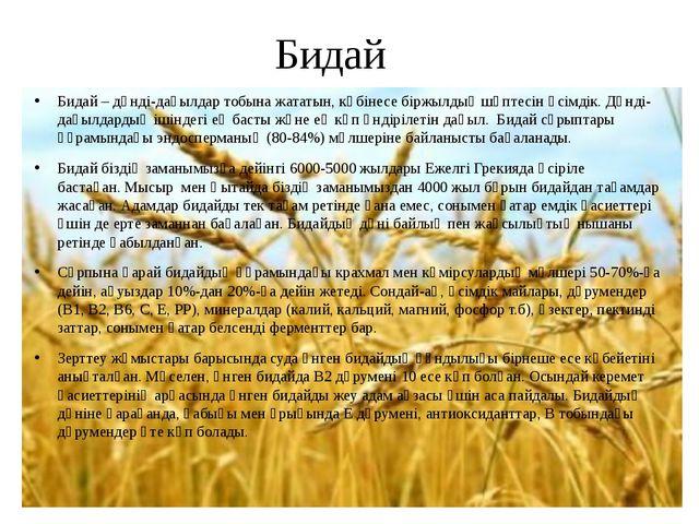 Бидай Бидай – дәнді-дақылдар тобына жататын, көбінесе біржылдық шөптесін өсім...