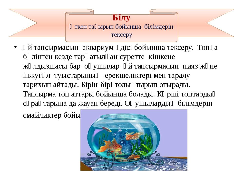 Үй тапсырмасын аквариум әдісі бойынша тексеру. Топқа бөлінген кезде тарқатыл...