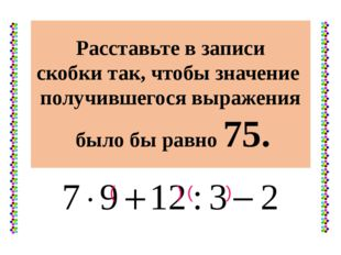 Для выражений левого столбика найдите пару из правого столбика: 5х + 3х – 4