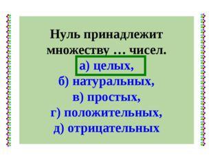 Найди «сбежавшие» числа: 56 - … = 32 15 + … = 36 … + 24 = 67 … - 51 = 13 54 :